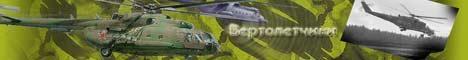 Сайт Вертолетчиков